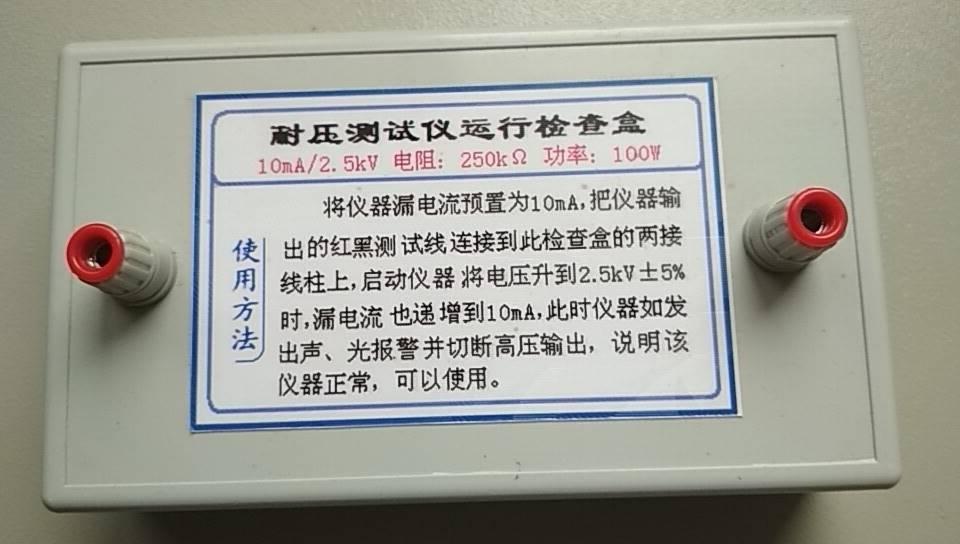 南京长江无线电厂咨询,长江牌耐压测试仪咨询