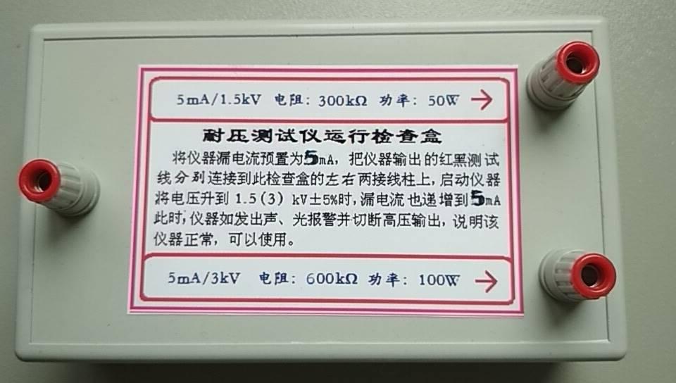 3C检查必备耐压点检盒NY-03