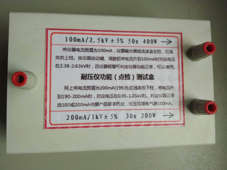 南京长江无线电厂咨询,长江牌耐压测试仪哪家好