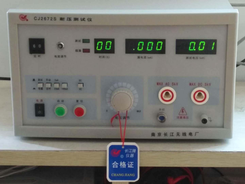 南京长江无线电厂咨询,高压耐压测试仪